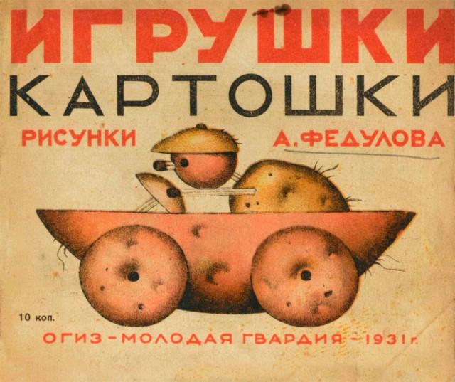 Игрушки из картошки 1931 год (1)