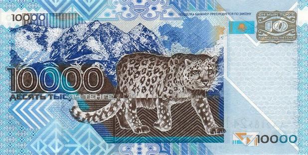 Самые красивые банкноты мира (26)
