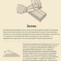 Как правильно точить нож… (6 фото)