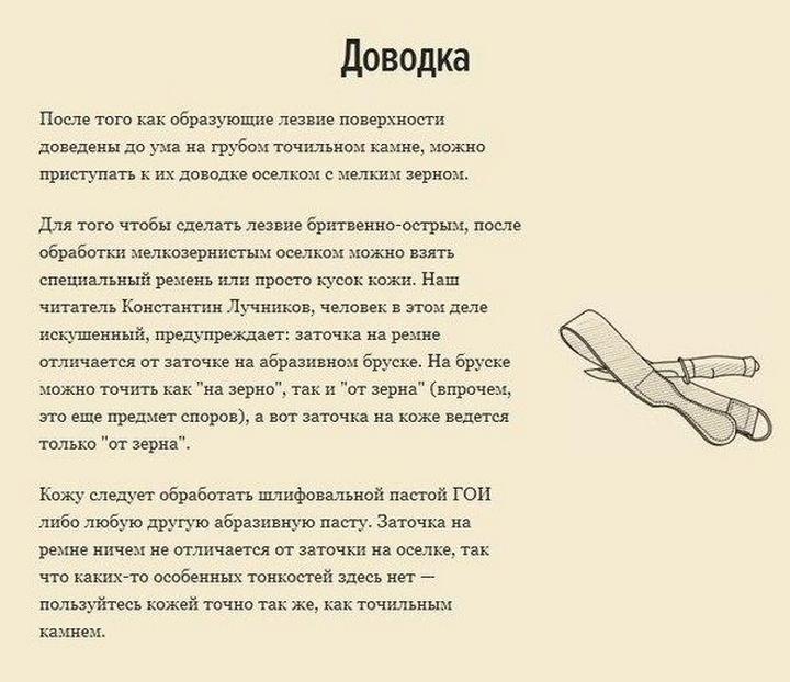 Как правильно точить нож (4)
