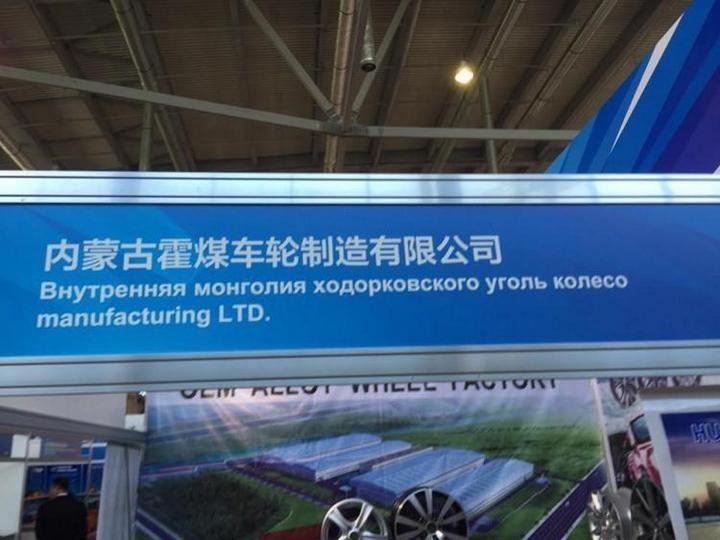 Трудности перевода или китайские стенды на выставке «Иннопром-2016» (1)