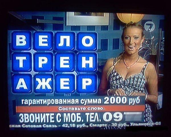 теле-лохотрон