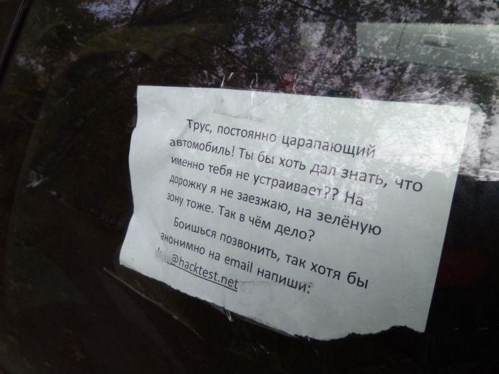Как поймать того, кто царапает машину (2)