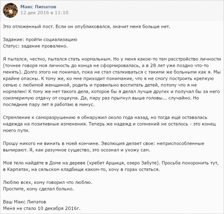 Популярный одесский видеоблогер покончил с собой, оставив прощальное письмо в соцсети (3)