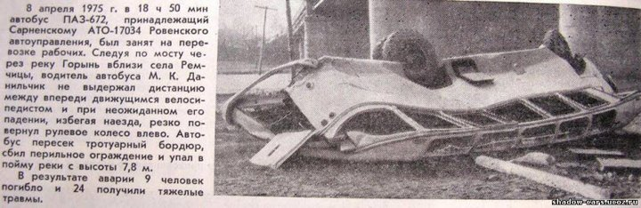 Аварии в СССР (23)