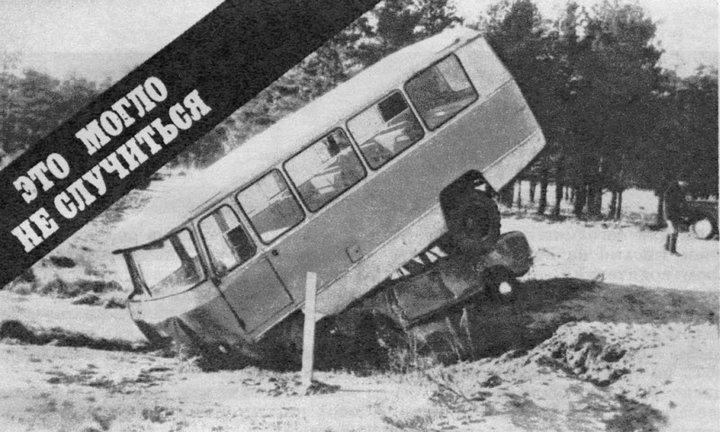 Аварии в СССР (14)