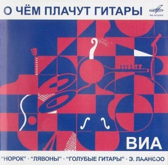 Обложки виниловых пластинок из прошлого (39)