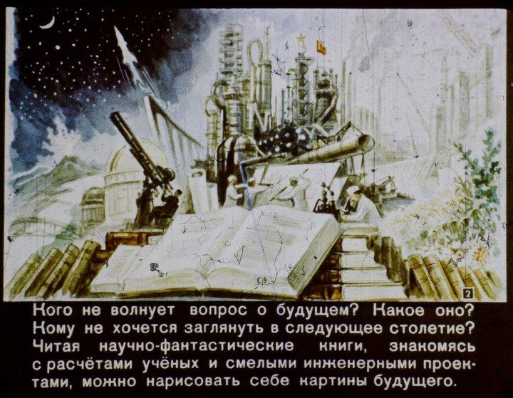 """Диафильм """"В 2017 году"""" производства 1960 года (2)"""