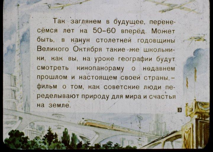 """Диафильм """"В 2017 году"""" производства 1960 года (3)"""