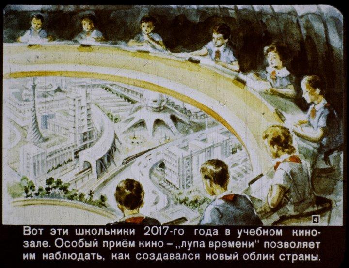 """Диафильм """"В 2017 году"""" производства 1960 года (4)"""
