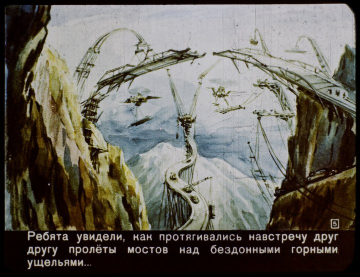 """Диафильм """"В 2017 году"""" производства 1960 года (5)"""