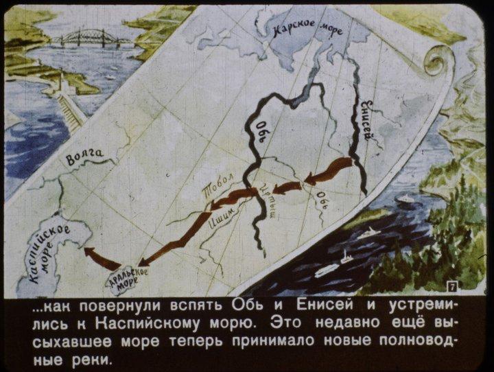 """Диафильм """"В 2017 году"""" производства 1960 года (7)"""