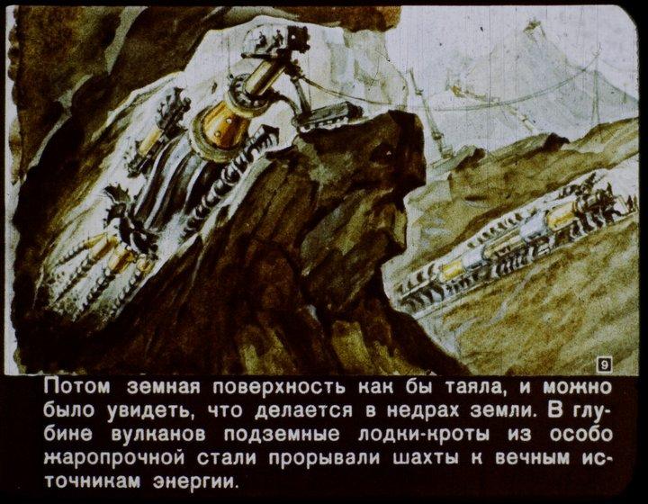 """Диафильм """"В 2017 году"""" производства 1960 года (9)"""