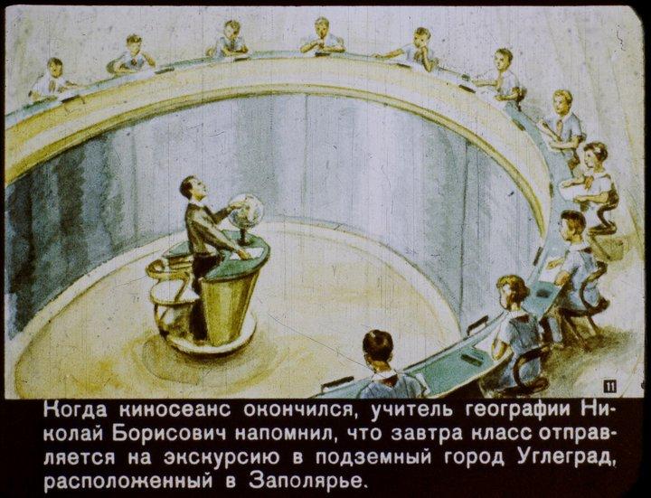 """Диафильм """"В 2017 году"""" производства 1960 года (11)"""