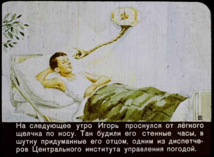 """Диафильм """"В 2017 году"""" производства 1960 года (12)"""