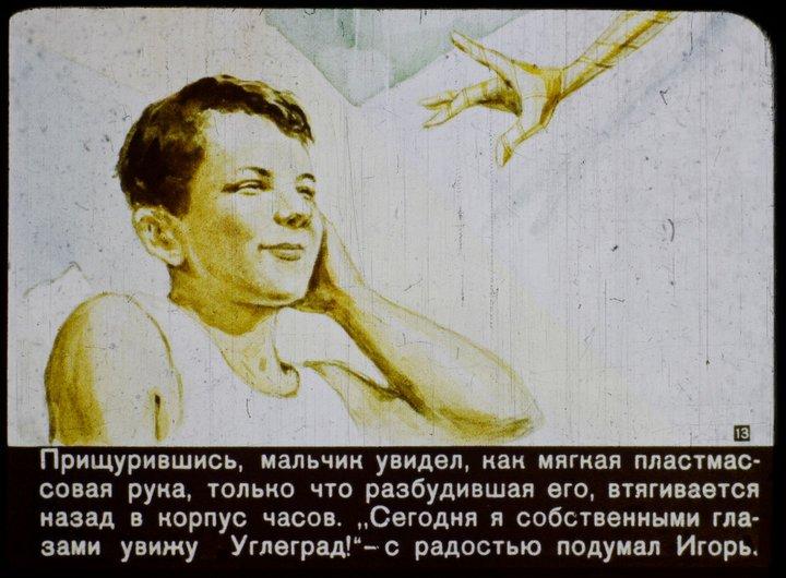 """Диафильм """"В 2017 году"""" производства 1960 года (13)"""