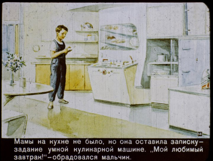 """Диафильм """"В 2017 году"""" производства 1960 года (14)"""