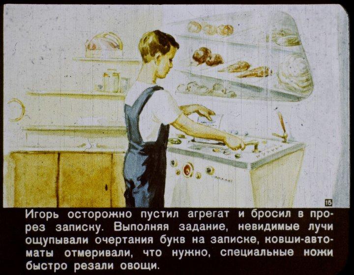 """Диафильм """"В 2017 году"""" производства 1960 года (15)"""