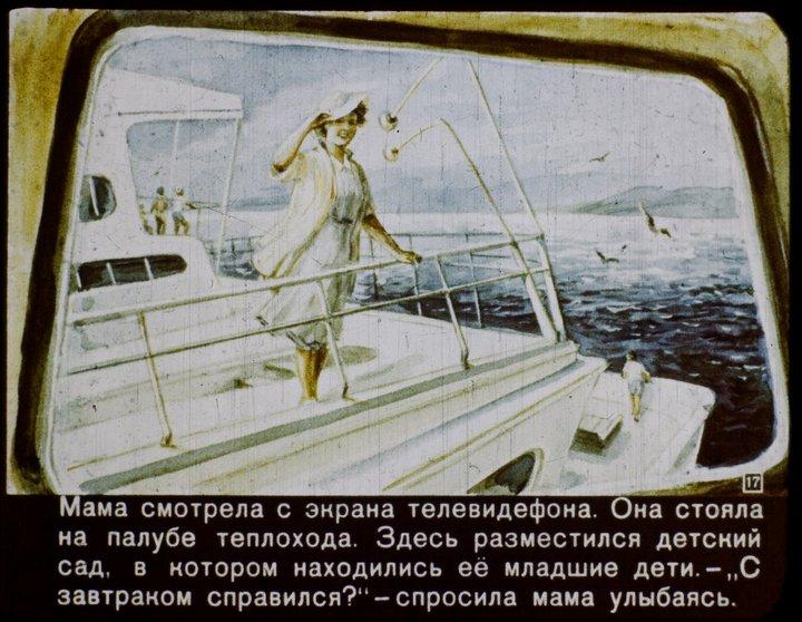 """Диафильм """"В 2017 году"""" производства 1960 года (17)"""