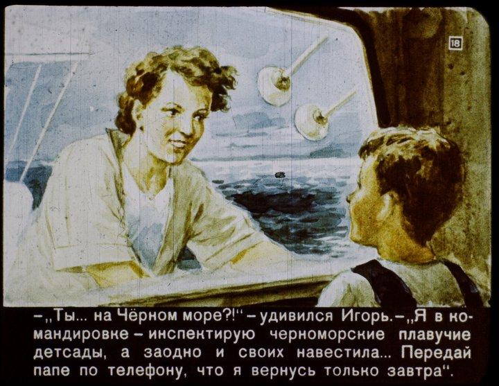 """Диафильм """"В 2017 году"""" производства 1960 года (18)"""