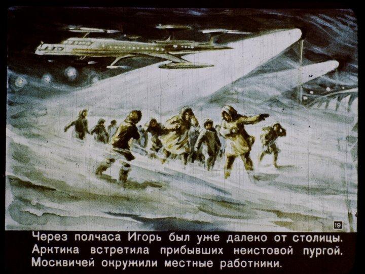 """Диафильм """"В 2017 году"""" производства 1960 года (19)"""