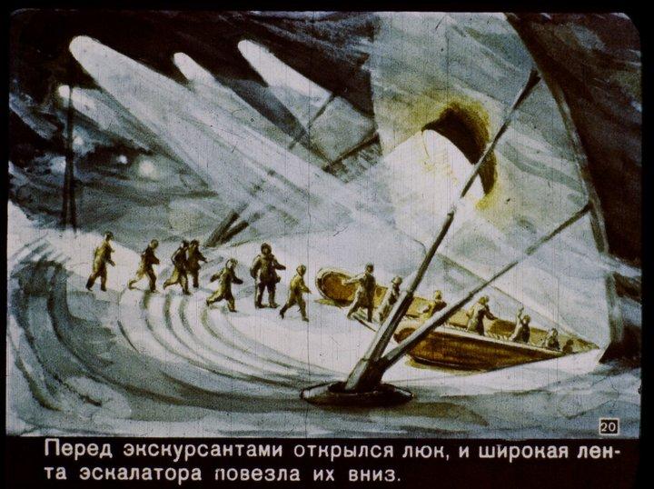 """Диафильм """"В 2017 году"""" производства 1960 года (20)"""