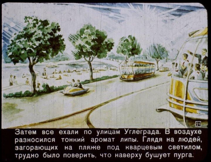 """Диафильм """"В 2017 году"""" производства 1960 года (21)"""