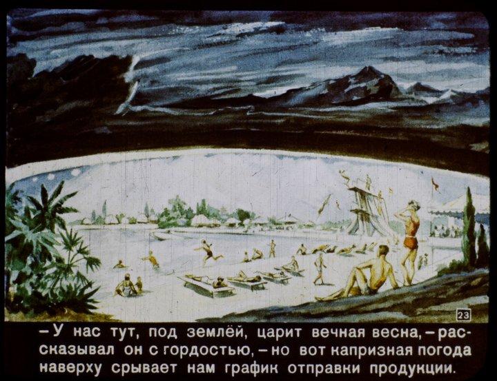 """Диафильм """"В 2017 году"""" производства 1960 года (23)"""