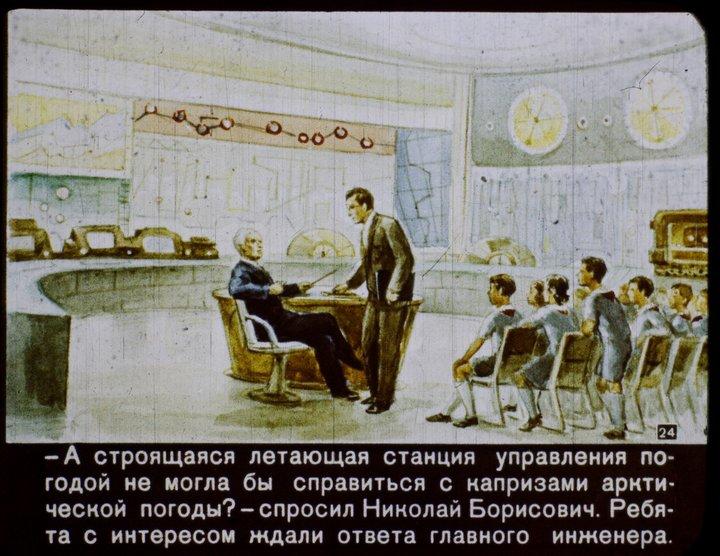 """Диафильм """"В 2017 году"""" производства 1960 года (24)"""