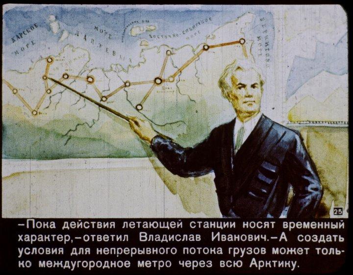 """Диафильм """"В 2017 году"""" производства 1960 года (25)"""