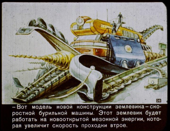 """Диафильм """"В 2017 году"""" производства 1960 года (26)"""