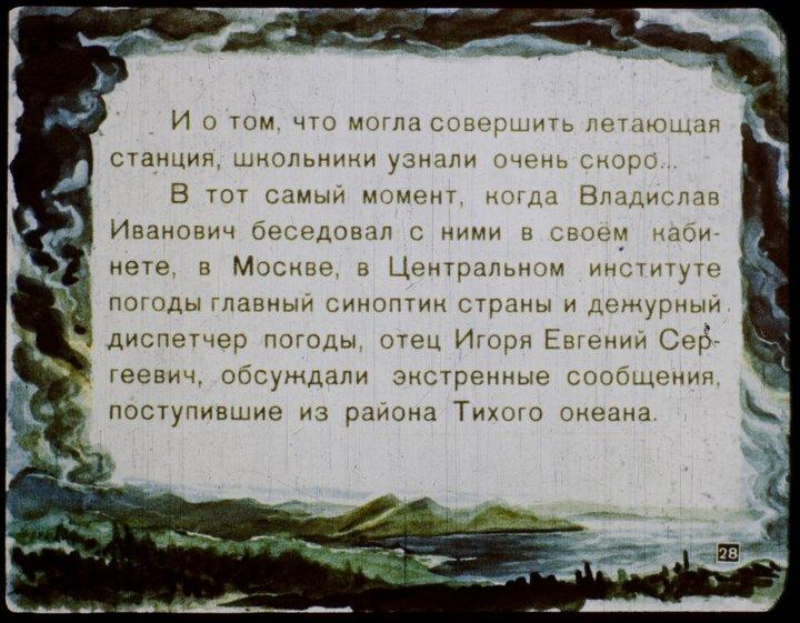"""Диафильм """"В 2017 году"""" производства 1960 года (28)"""