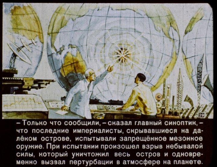 """Диафильм """"В 2017 году"""" производства 1960 года (29)"""