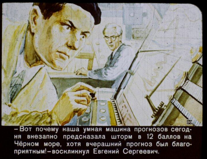 """Диафильм """"В 2017 году"""" производства 1960 года (30)"""