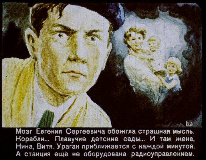 """Диафильм """"В 2017 году"""" производства 1960 года (31)"""