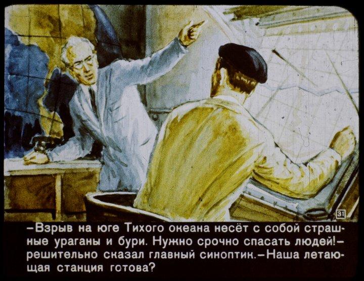 """Диафильм """"В 2017 году"""" производства 1960 года (32)"""