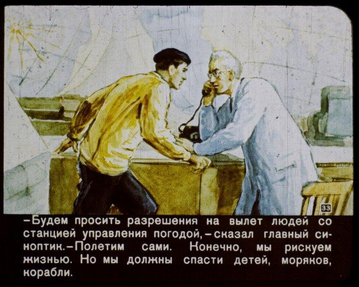 """Диафильм """"В 2017 году"""" производства 1960 года (33)"""