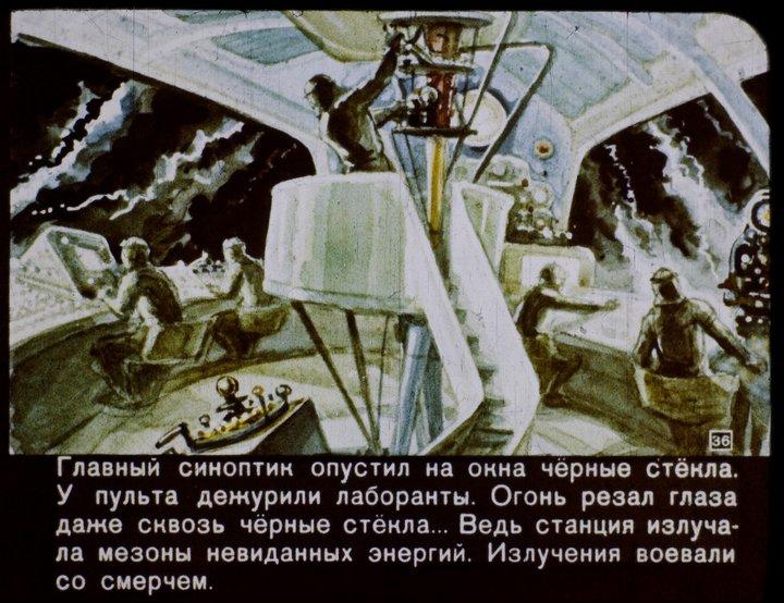 """Диафильм """"В 2017 году"""" производства 1960 года (36)"""