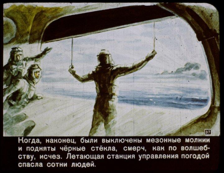 """Диафильм """"В 2017 году"""" производства 1960 года (37)"""