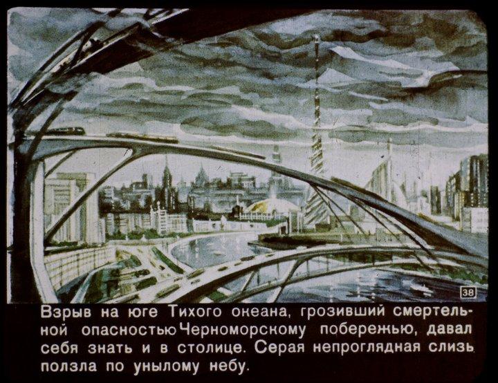 """Диафильм """"В 2017 году"""" производства 1960 года (38)"""