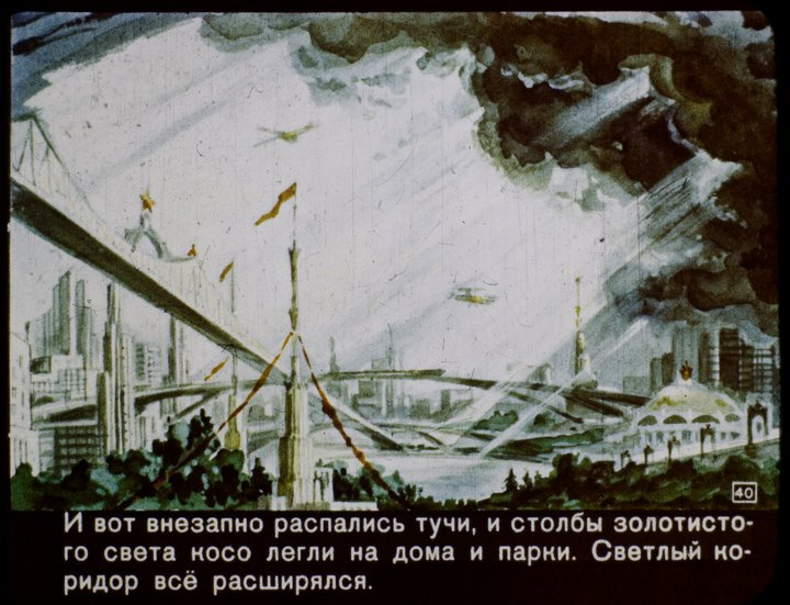 """Диафильм """"В 2017 году"""" производства 1960 года (40)"""