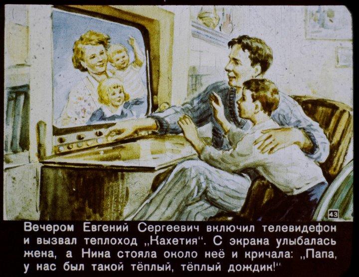 """Диафильм """"В 2017 году"""" производства 1960 года (43)"""