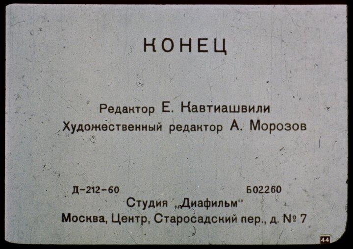 """Диафильм """"В 2017 году"""" производства 1960 года (44)"""