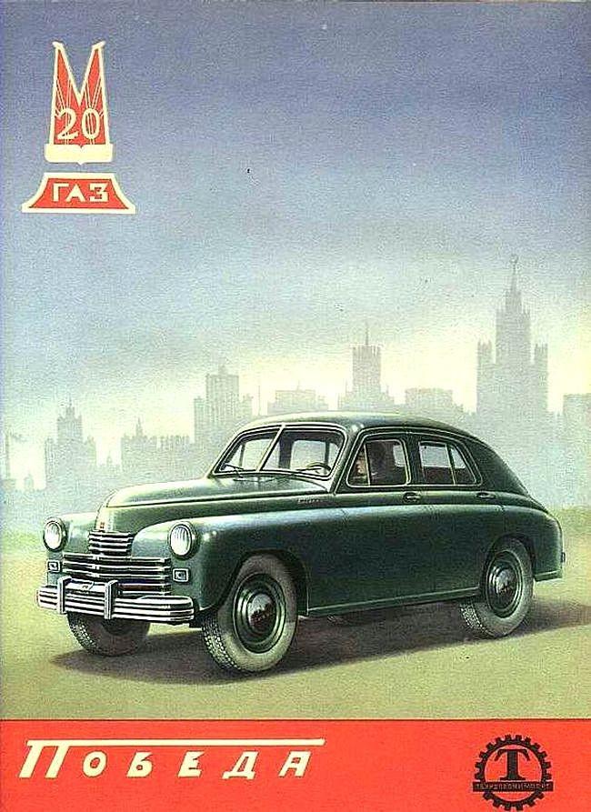 Рекламные плакаты советских автомобилей (1)