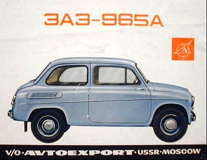 Рекламные плакаты советских автомобилей (10)