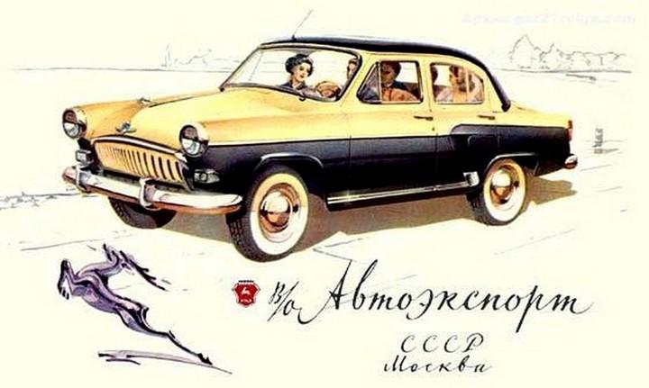 Рекламные плакаты советских автомобилей (3)