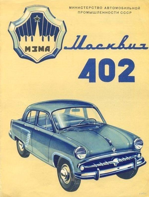 Рекламные плакаты советских автомобилей (5)