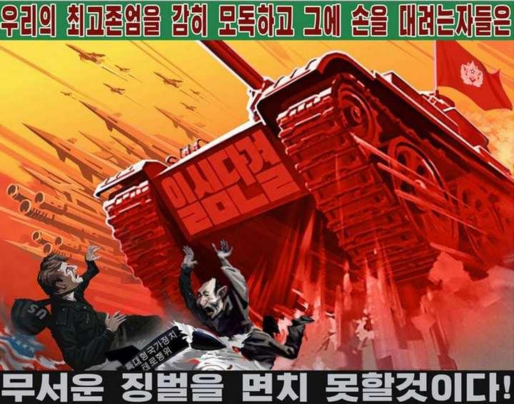 Антиамериканские пропагандистские плакаты Северной Кореи (12)