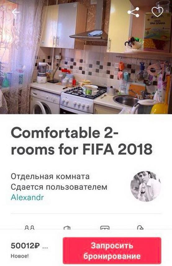 Саранск приготовился к встрече гостей ЧМ по футболу (5)