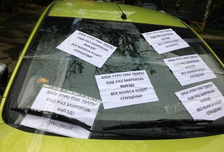 Подборка наказаний за хамскую парковку (17)